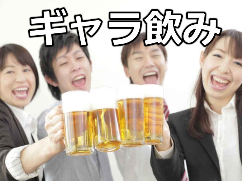一般人も参加出来る東京都内のギャラ飲みの事ならギャラ飲みスタイル